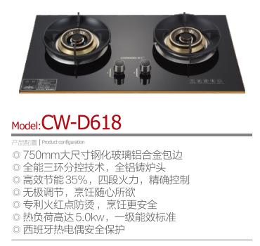 CW-D618