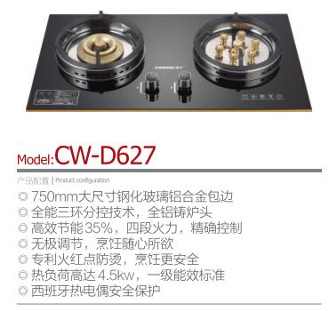 CW-D627