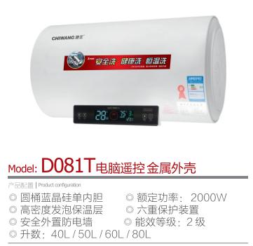 CW-D081T