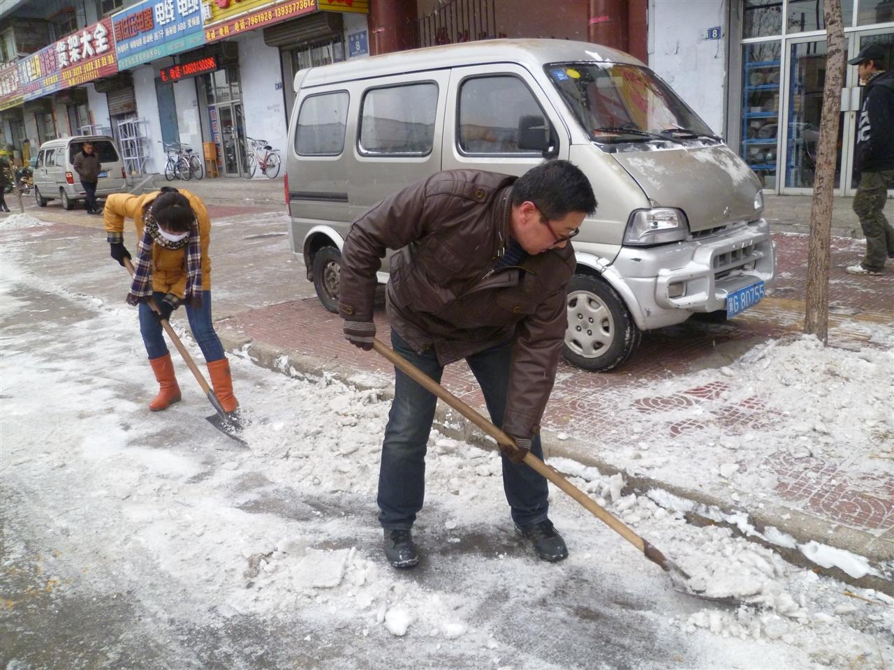 11月4日老师们清扫积雪