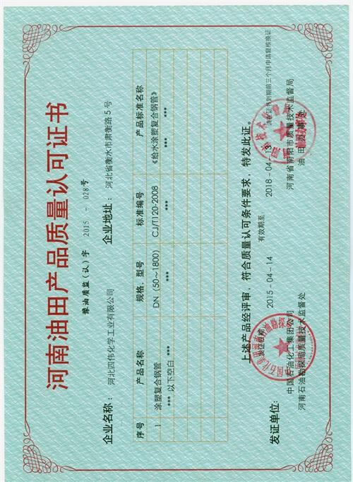 河南油田产品质量认可证书