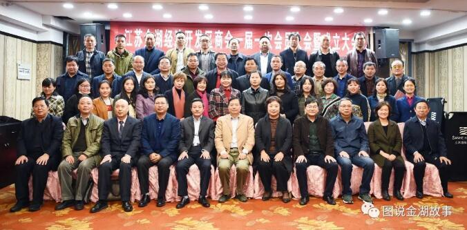 江蘇金湖經濟開發區商會一屆一次會員大會勝利召開,選舉產生了新會長