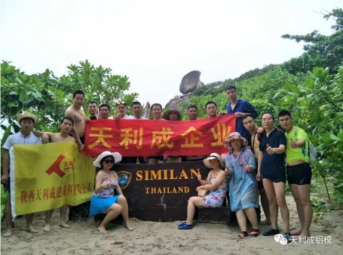 天利成企業泰國普吉島文化之旅