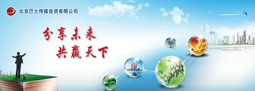 北京北巴传媒投资有限公司(以下简称投资公司),是北京巴士传媒股份