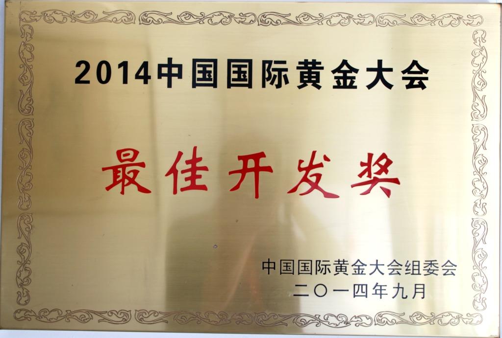 国家级2014.092014中国国际黄金大会最佳开发奖