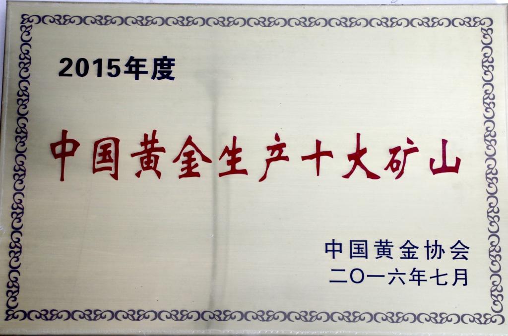 国家级2016.072015年度中国黄金生产十大矿山