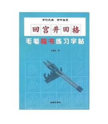 """中国""""井田格""""专利书法"""