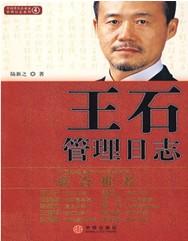 《王石管理日志》