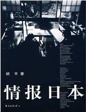 《情报日本》