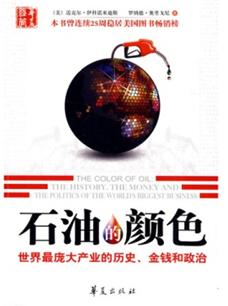 《石油的颜色:世界最庞大产业的历史、金钱和政治》