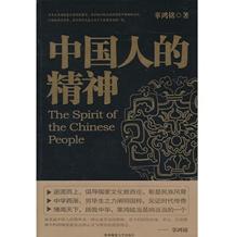 《中国人的精神》