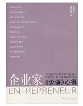 <企业家<论语>心得>