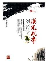 《汉光武帝刘秀传》