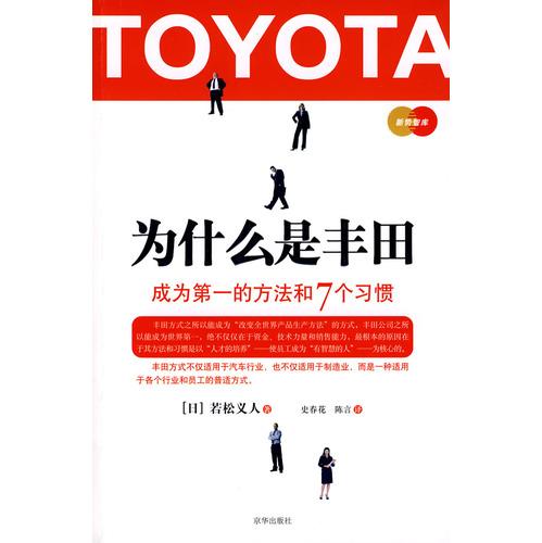 《为什么是丰田——成为第一的方法和7个习惯》