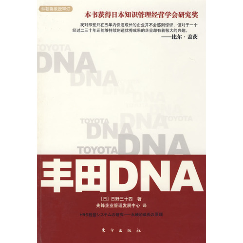《丰田DNA》