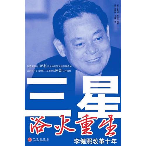 《三星浴火重生——李健熙改革十年》