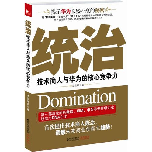 《统治:技术商人与华为的核心竞争力》