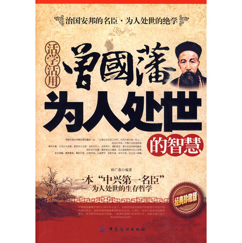 《活学活用:曾国藩为人处世的智慧》