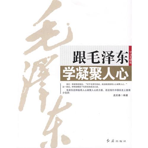 《跟毛泽东学凝聚人心》