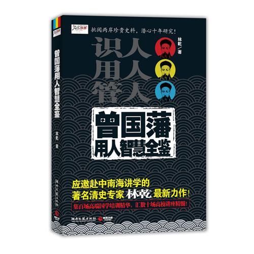 《曾国藩用人智慧全鉴》