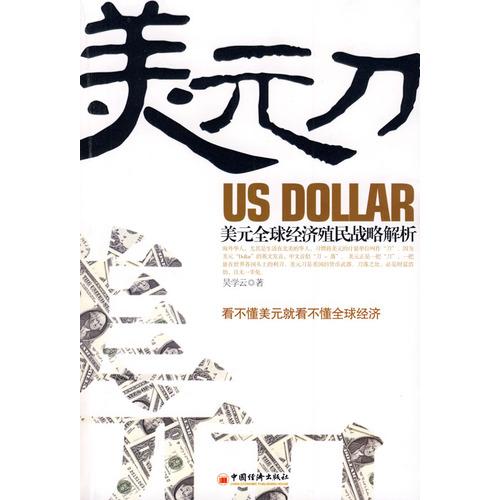《美元刀:美元全球经济殖民战略解析》
