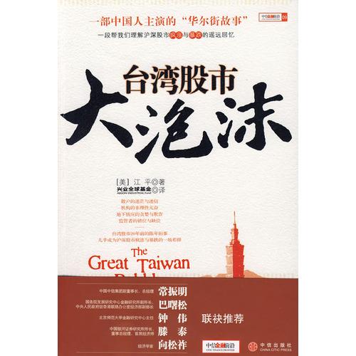 《台湾股市大泡沫》