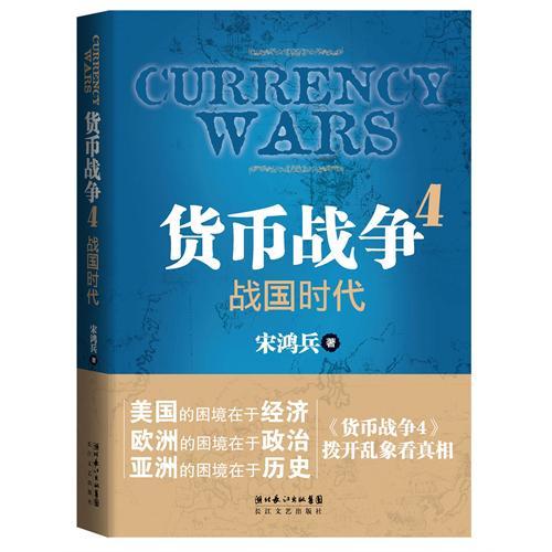 《货币战争4》