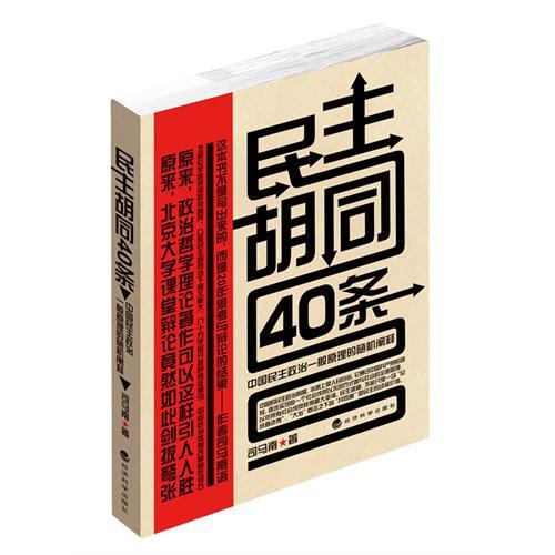 《民主胡同40条--中国民主政治一般原理的随机阐释》