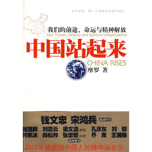 《中国站起来:我们的前途、命运及精神解放》