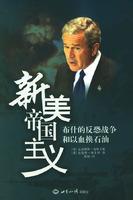 《新美帝国主义:布什的反恐战争和以血换石油》