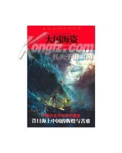 《大国海盗:浪尖上的中华先锋,昔日海上中国的苦难与辉煌,中国历史不写的历史》
