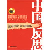 《中国反思》