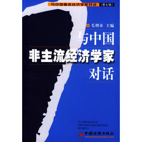 《与中国非主流经济学家对话》