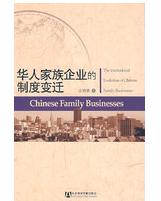 《华人家族企业的制度变迁》