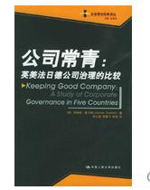 《在中国经济的快速发展史,民营经济,尤其是其中的家族企业,愈益成为不可或缺的重要因素之一。》