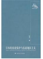 《日本的农业保护与东亚地区主义》