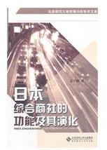 《日本综合商社的功能及其演化》