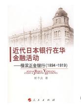 《近代日本银行在华金融活动:横滨正金银行(1894-1919)》