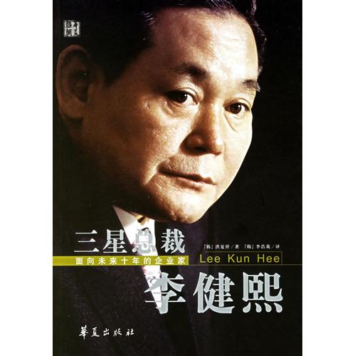 《三星总裁李健熙》