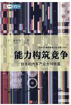 《能力构筑竞争(日本的汽车产业为何强盛)》