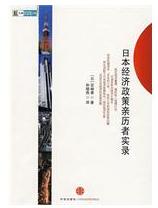 《日本经济政策亲历者实录》