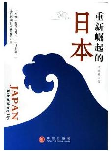 《重新崛起的日本》