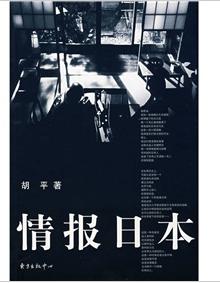 《情报日本 》