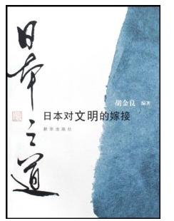 《日本之道:日本对文明的嫁接》