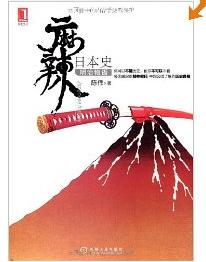 《麻辣日本史:明治物语》