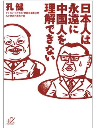 《日本人永远不懂中国人》