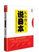 《从小到大说日本:一部彻底解密日本的百科全书》