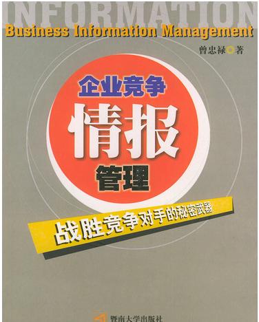 《企业竞争情报管理》