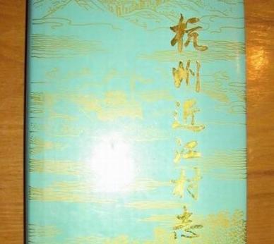 《杭州近江村志》