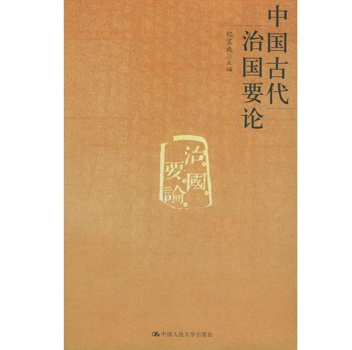 《中国古代治国要论》